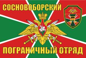 Флаг Сосновоборский пограничный отряд.