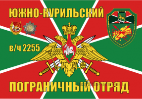 Флаг Южно-Курильский пограничный отряд.