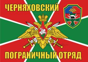 Флаг Черняховский пограничный отряд.