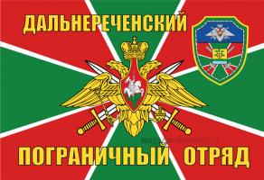 Флаг Дальнереченский пограничный отряд.
