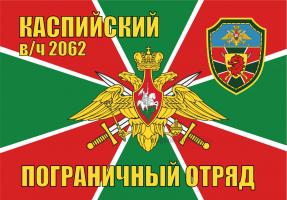 Флаг Каспийский пограничный отряд в/ч 2062.