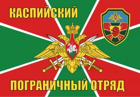 Флаг Каспийский пограничный отряд.
