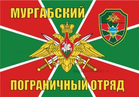 Флаг Мургабский пограничный отряд.