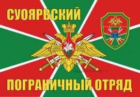 Флаг Суоярвский пограничный отряд.