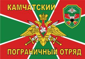 Флаг Камчатский пограничный отряд.