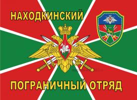 Флаг Находкинский пограничный отряд.
