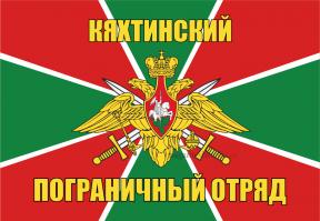 Флаг Кяхтинский пограничный отряд.