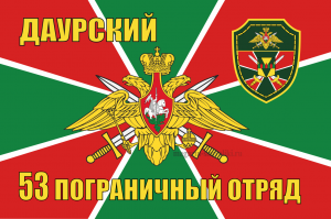 Флаг 53 Даурский пограничный отряд.