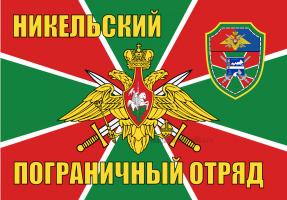 Флаг Никельский пограничный отряд.