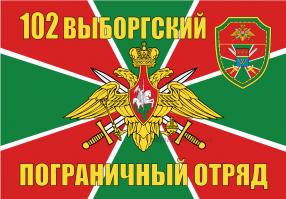 Флаг 102 Выборгский пограничный отряд.