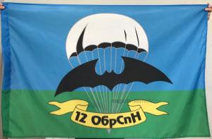 Флаг 12 ОБрСпН