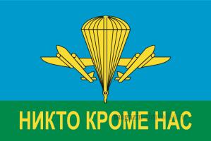 Флаг ВДВ РФ (никто кроме нас)