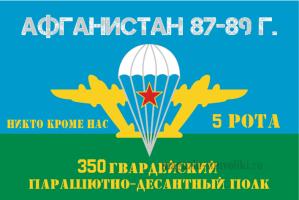 Флаг 350 гв ПДП ВДВ 5 рота Афганистан