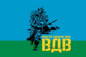Флаг ВДВ десантник
