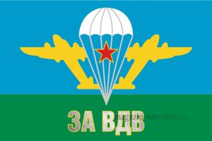 Флаг ВДВ СССР (ЗА ВДВ)