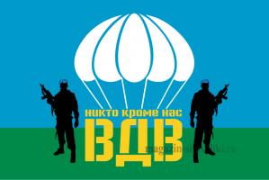 Флаг ВДВ СПЕЦНАЗ