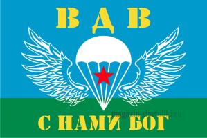 Флаг ВДВ (С НАМИ БОГ)