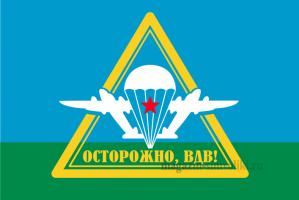 Флаг ОСТОРОЖНО ВДВ