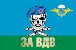 Флаг ВДВ ЧЕРЕП С НОЖАМИ