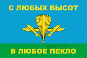 Флаг ВДВ (С ЛЮБЫХ ВЫСОТ, В ЛЮБОЕ ПЕКЛО)