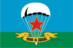 Флаг ВДВ 900-й ДШБ