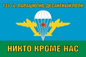 Флаг ВДВ 137 ГВАРДЕЙСКИЙ ПАРАШЮТНО-ДЕСАНТНЫЙ ПОЛК