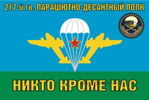 Флаг ВДВ 217-й гв. ПАРАШЮТНО-ДЕСАНТНЫЙ ПОЛК