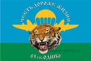 Флаг ВДВ 83 гв.ОДШБр