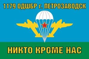 Флаг ВДВ 1179 ОДШБр г. ПЕТРОЗАВОДСК