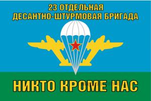 Флаг ВДВ 23 ОТДЕЛЬНАЯ ДЕСАНТНО-ШТУРМОВАЯ БРИГАДА