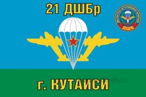 Флаг ВДВ 21 ДШБр г. КУТАИСИ