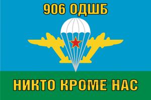 Флаг ВДВ 906 ОДШБ
