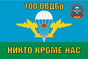 Флаг ВДВ 100 ОВДБР