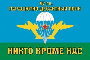 Флаг ВДВ 97 гв. ПАРАШЮТНО-ДЕСАНТНЫЙ ПОЛК
