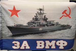 Флаг ЗА ВМФ СССР Сторожевой корабль СКР «Беззаветный»
