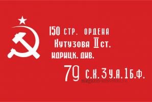 Флаг Знамя Победы