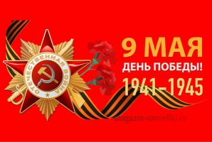 Флаг День Победы 9 мая (1941-1945)