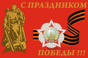 Флаг с праздником Победы