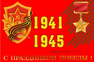 Флаг с праздником Победы 1941-1945