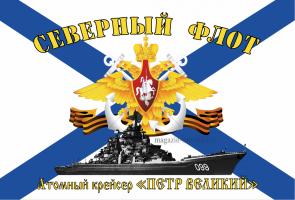 """Флаг ВМФ Северный Флот Атомный Крейсер """"ПЕТР ВЕЛИКИЙ"""""""