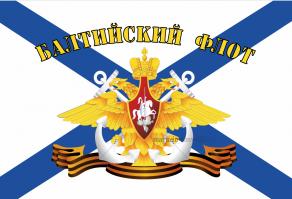 Флаг ВМФ Балтийский Флот