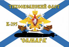 "Флаг ВМФ Тихоокеанский Флот, к-295 ""САМАРА"""