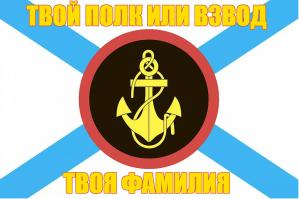 Именной Флаг Морской Пехоты (фамилия + дивизия / полк / вч)