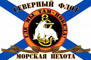 Флаг Морской пехоты СЕВЕРНЫЙ ФЛОТ