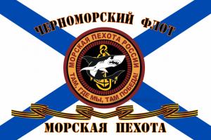 Флаг Морской пехоты Черноморский Флот