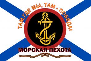 """Флаг Морской пехоты """"Там, где мы, там победа!"""""""
