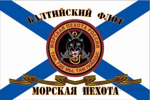 Флаг Морской пехоты Балтийский Флот