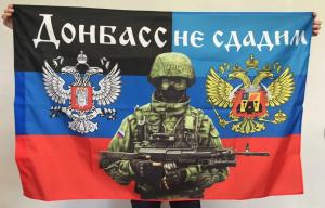 Флаг Донбасс не сдадим