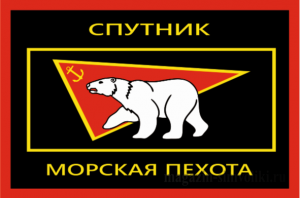 Флаг Морской пехоты  СПУТНИК 2