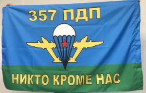 Флаг ВДВ  357 ПДП